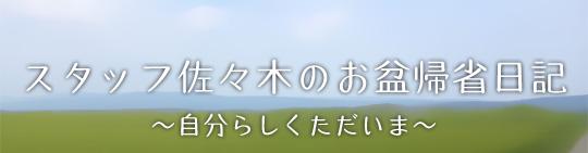 スタッフ佐々木のお盆帰省日記